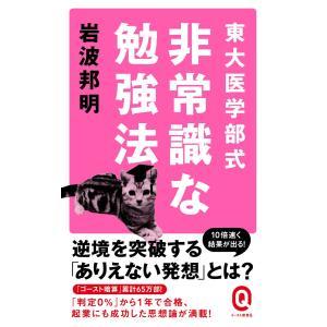 東大医学部式非常識な勉強法 電子書籍版 / 岩波邦明 ebookjapan