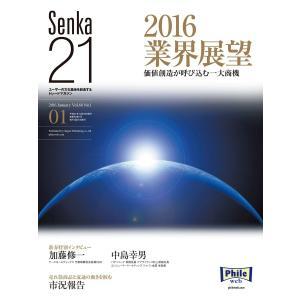 senka21 2016年1月号 電子書籍版 / senka21編集部|ebookjapan