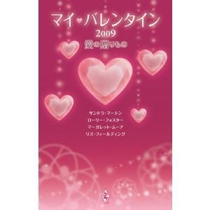 【初回50%OFFクーポン】マイ・バレンタイン2009 愛の贈りもの 電子書籍版|ebookjapan