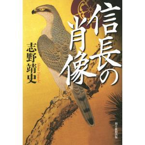 【初回50%OFFクーポン】信長の肖像 電子書籍版 / 志野靖史 ebookjapan