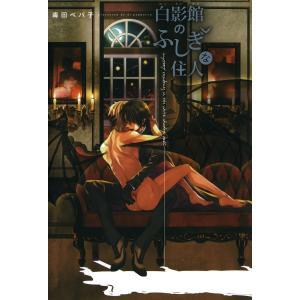 白影館のふしぎな住人 電子書籍版 / 毒田ペパ子|ebookjapan