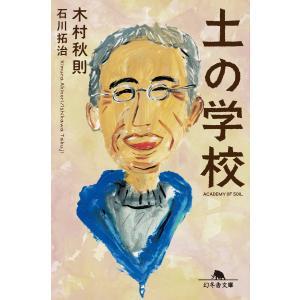 土の学校 電子書籍版 / 著:木村秋則 著:石川拓治|ebookjapan