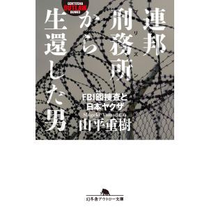 連邦刑務所から生還した男 FBI囮捜査と日本ヤクザ 電子書籍版 / 著:山平重樹|ebookjapan