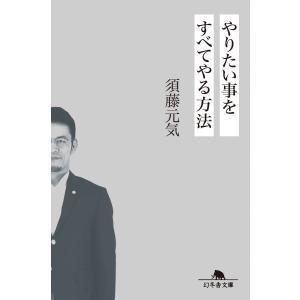 やりたい事をすべてやる方法 電子書籍版 / 著:須藤元気|ebookjapan