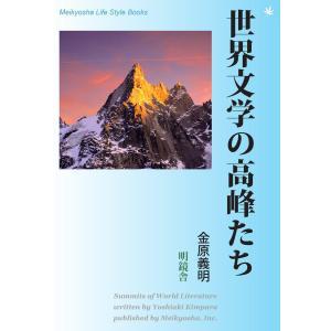 世界文学の高峰たち 電子書籍版 / 著:金原義明|ebookjapan