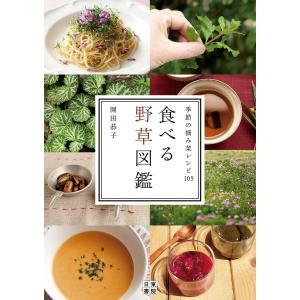 食べる野草図鑑 電子書籍版 / 著:岡田恭子