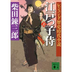 レジェンド歴史時代小説 江戸っ子侍 (上) 電子書籍版 / 柴田錬三郎|ebookjapan