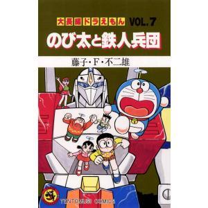 大長編ドラえもん(7) のび太と鉄人兵団 電子書籍版 / 藤子・F・不二雄|ebookjapan