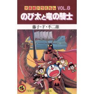 大長編ドラえもん(8) のび太と竜の騎士 電子書籍版 / 藤子・F・不二雄