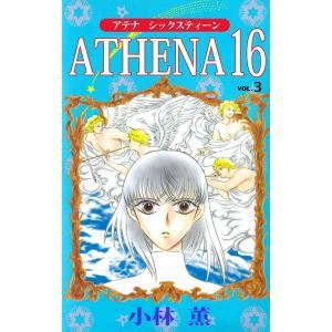 【初回50%OFFクーポン】ATHENA 16 (3) 電子書籍版 / 小林薫 ebookjapan