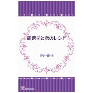【初回50%OFFクーポン】御曹司と恋のレシピ 電子書籍版 / 池戸裕子|ebookjapan