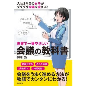世界で一番やさしい会議の教科書(日経BP Next ICT選書) 電子書籍版 / 著:榊巻亮|ebookjapan