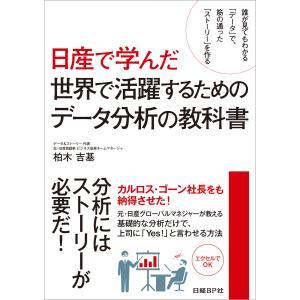 日産で学んだ世界で活躍するためのデータ分析の教科書(日経BP Next ICT選書) 電子書籍版 / 著:柏木吉基|ebookjapan