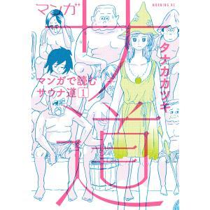 マンガ サ道〜マンガで読むサウナ道〜 (1) 電子書籍版 / タナカカツキ|ebookjapan