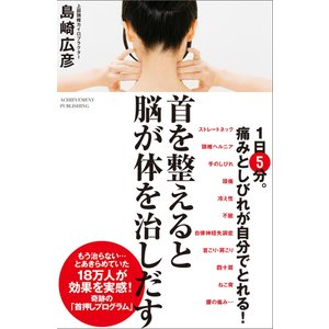 【初回50%OFFクーポン】首を整えると脳が体を治しだす 電子書籍版 / 島崎広彦|ebookjapan