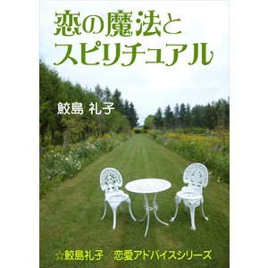 【初回50%OFFクーポン】恋の魔法とスピリチュアル 電子書籍版 / 鮫島礼子|ebookjapan