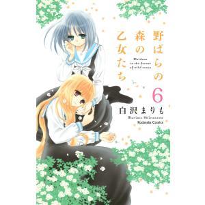 野ばらの森の乙女たち 分冊版 (6) 電子書籍版 / 白沢まりも ebookjapan
