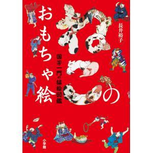 ねこのおもちゃ絵 国芳一門の猫絵図鑑 電子書籍版 / 長井裕子