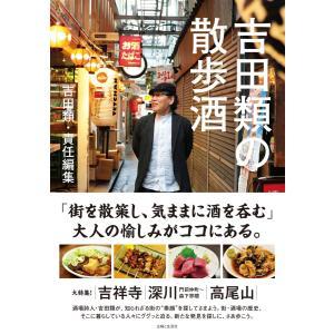 吉田類の散歩酒 電子書籍版 / 吉田類 ebookjapan
