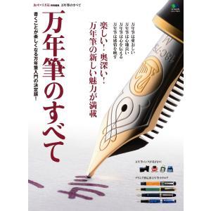 エイ出版社の実用ムック 万年筆のすべて 電子書籍版 / エイ出版社の実用ムック編集部 ebookjapan