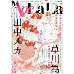 AneLaLa Vol.14 電子書籍版 / LaLa編集部|ebookjapan