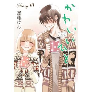 AneLaLa かわいいひと story10 電子書籍版 / 斎藤けん|ebookjapan