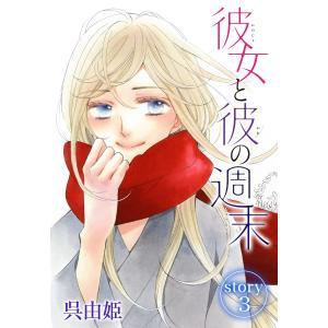 【初回50%OFFクーポン】AneLaLa 彼女と彼の週末 story03 電子書籍版 / 呉由姫 ebookjapan