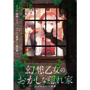 【初回50%OFFクーポン】幻想乙女のおかしな隠れ家 はじまりの一週間 電子書籍版 ebookjapan