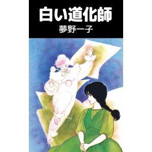 【初回50%OFFクーポン】白い道化師 電子書籍版 / 夢野一子|ebookjapan