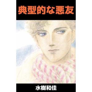 典型的な悪友 電子書籍版 / 水樹和佳子|ebookjapan