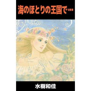 海のほとりの王国で… 電子書籍版 / 水樹和佳子 ebookjapan