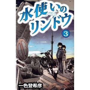 【初回50%OFFクーポン】水使いのリンドウ (3) 電子書籍版 / 一色登希彦|ebookjapan