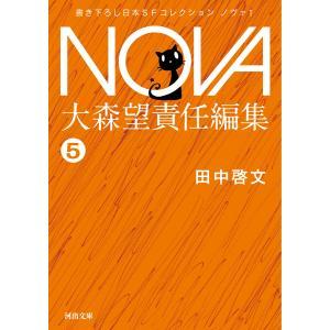 【初回50%OFFクーポン】ガラスの地球を救え!/NOVA1 電子書籍版 / 田中啓文/大森望 ebookjapan