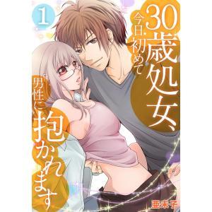 30歳処女、今日初めて男性に抱かれます (1) 電子書籍版 / 亜未子・spika|ebookjapan