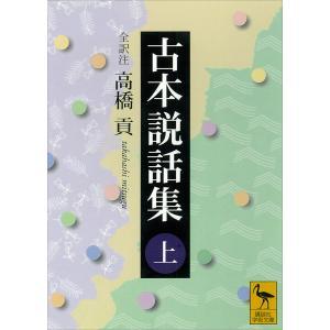 【初回50%OFFクーポン】古本説話集 (上) 電子書籍版 / 高橋貢 ebookjapan