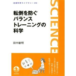 転倒を防ぐバランストレーニングの科学 電子書籍版 / 田中敏明著|ebookjapan