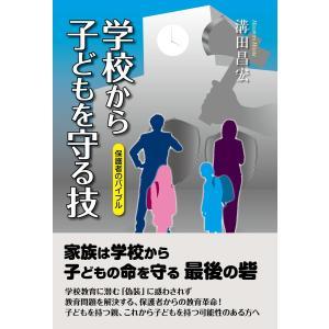 学校から子どもを守る技 電子書籍版 / 溝田 昌宏