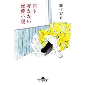 誰も死なない恋愛小説 電子書籍版 / 著:藤代冥砂|ebookjapan