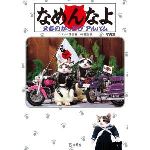 なめんなよ 又吉のかっとびアルバム 写真集 電子書籍版 / 著:津田覚|ebookjapan