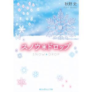 スノウ*ドロップ 電子書籍版 / 著者:秋野史|ebookjapan