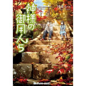 神様の御用人5 電子書籍版 / 著者:浅葉なつ|ebookjapan