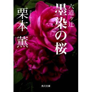 六道ヶ辻 墨染の桜 電子書籍版 / 著者:栗本薫|ebookjapan