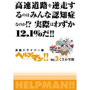 ヘルプマン!! Vol.3 高齢ドライバー編 電子書籍版 / くさか里樹|ebookjapan