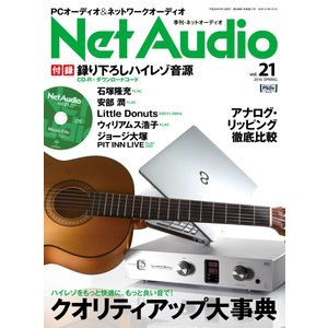 Net Audio vol.21 電子書籍版 / Net Audio編集部|ebookjapan