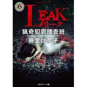 【初回50%OFFクーポン】LEAK 猟奇犯罪捜査班・藤堂比奈子 電子書籍版 / 著者:内藤了|ebookjapan