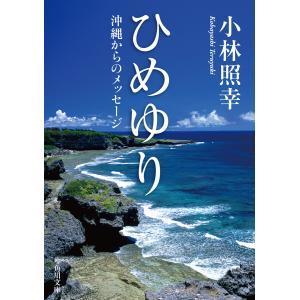 ひめゆり 沖縄からのメッセージ 電子書籍版 / 著者:小林照幸 ebookjapan