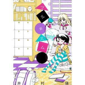 ツミキズム 電子書籍版 / 井村瑛|ebookjapan