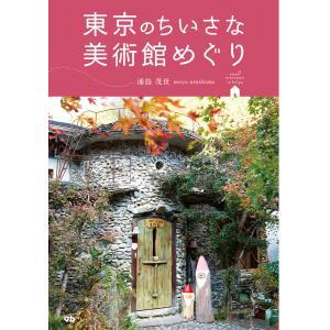 東京のちいさな美術館めぐり 電子書籍版 / 浦島茂世