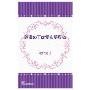 【初回50%OFFクーポン】砂漠の王は愛を夢見る 電子書籍版 / 池戸裕子|ebookjapan