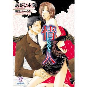 【初回50%OFFクーポン】情人-こいびと- 電子書籍版 / あさひ木葉|ebookjapan